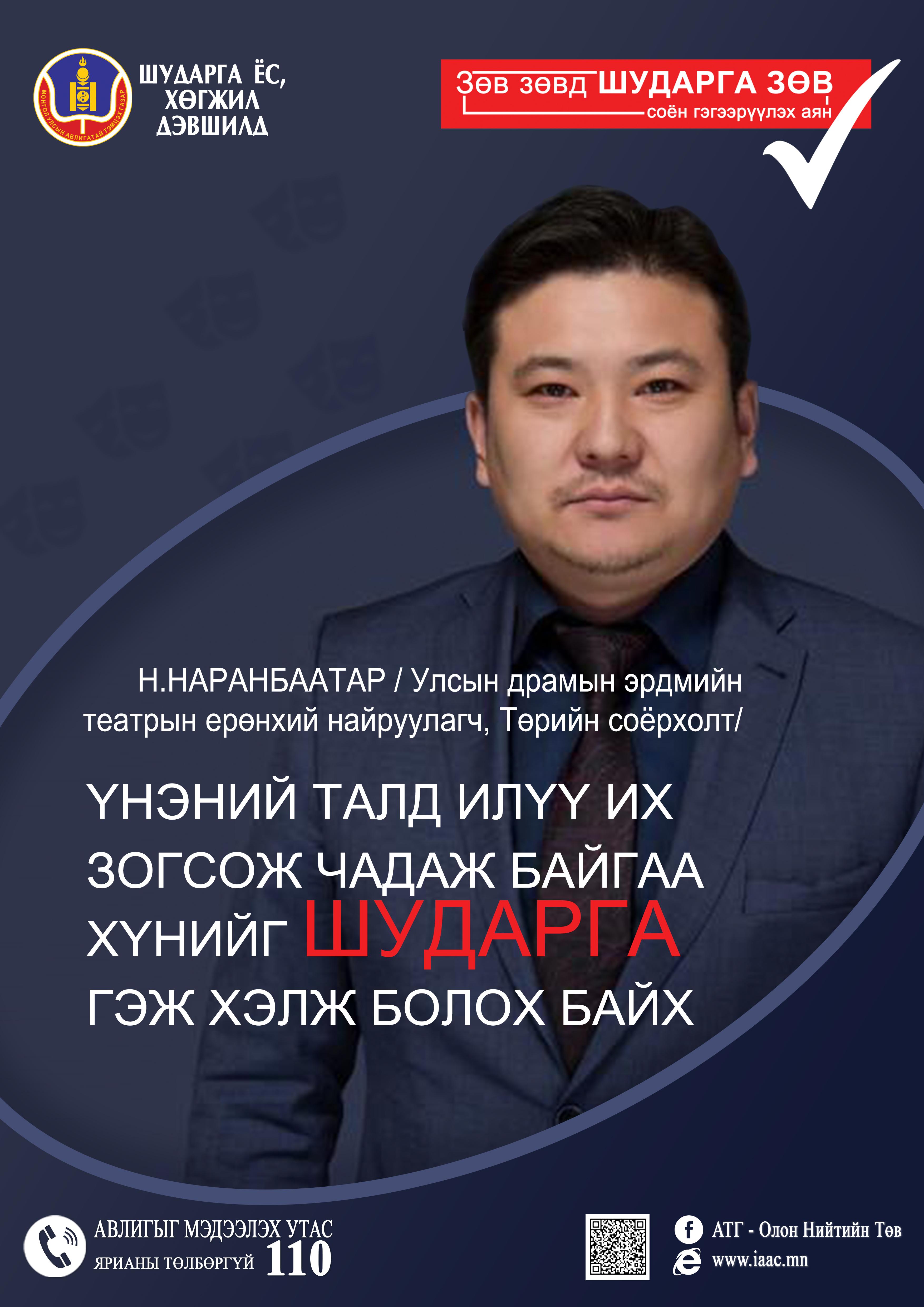 https://culture.gov.mn/media/209258366561663abdd5919.jpg